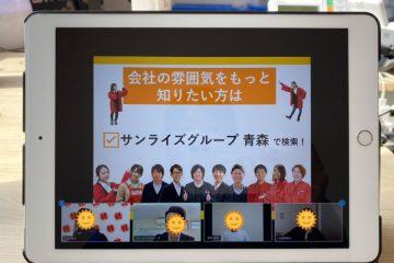 【5/30・31開催:リモート自社説明会】 コロナウイルスに負けない就活応援企画!