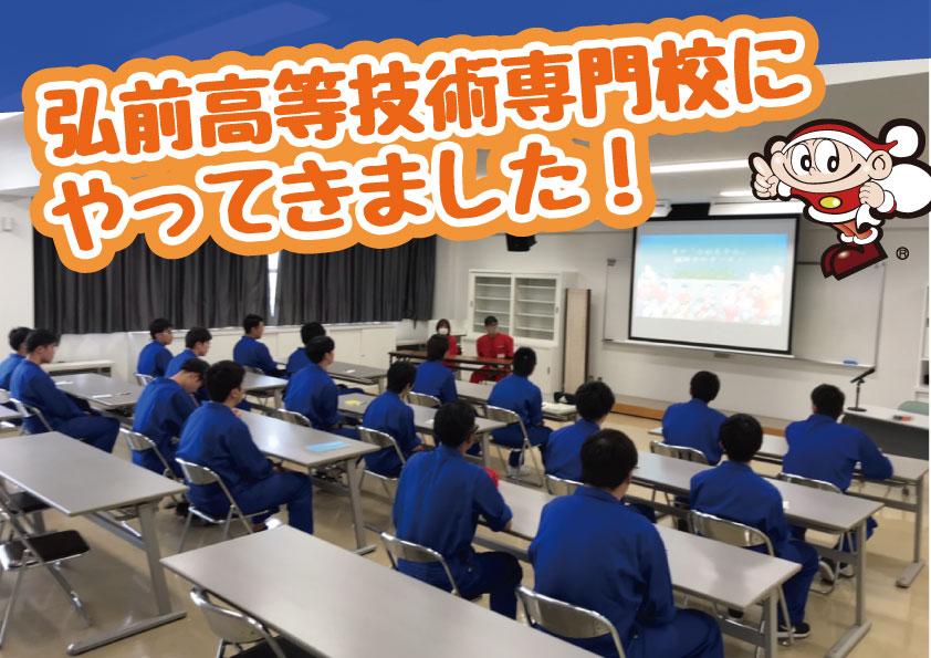 【新卒採用】青森県立弘前高等技術専門校で自社説明会を行わせていただきまし…