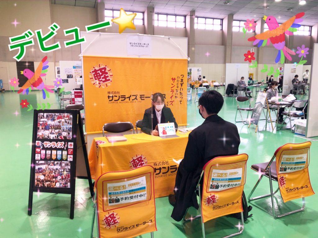 青森産業会館でのインターンシップ説明会へのご参加ありがとうございました!…