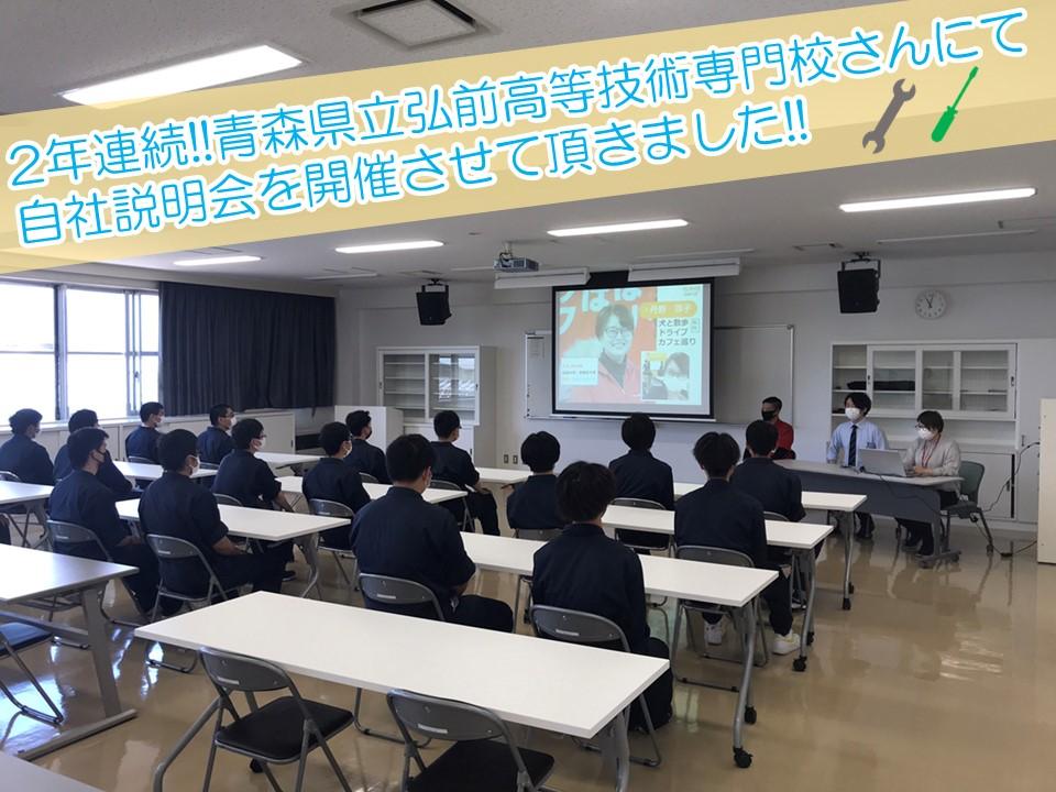 【サンライズモータース】昨年に引き続き!青森県立弘前高等技術専門校で自社…